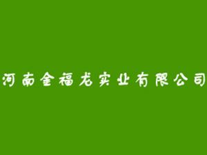 河南金福龙实业有限公司