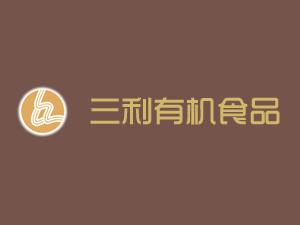 河北三利有机食品股份有限公司