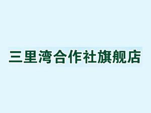 武乡县三里湾种植专业合作社