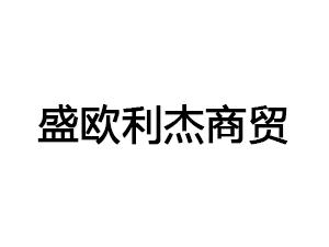 北京盛�W利杰商�Q有限公司