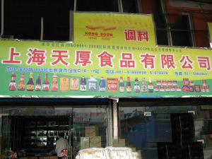上海天厚食品有限公司