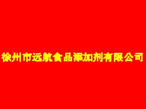徐州市远航食品添加剂有限公司