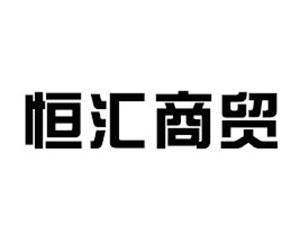 高唐县恒汇商贸有限公司