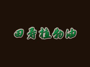 重庆市长寿区田寿植物油加工厂