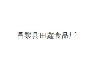 昌黎�h田鑫食品�S