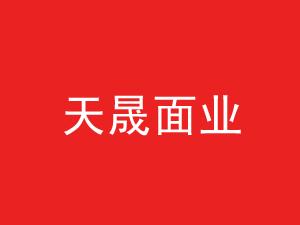 山东单县天晟面粉有限公司