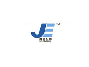 上海健恩生物科技有限公司