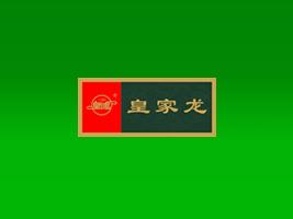 陕西皇家龙健康科技有限公司