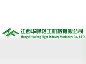 江西华峰轻工机械有限公司