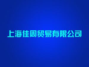 上海佳周贸易有限公司
