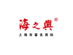 上海海之兴进出口贸易有限公司