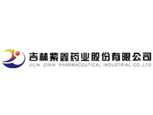 吉林紫鑫药业股份有限公司