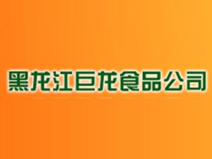 黑龙江巨龙食品肇东杂粮分公司