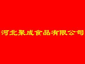 河北聚成食品有限公司企业LOGO
