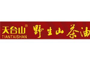天台山康能保健食品有限公司