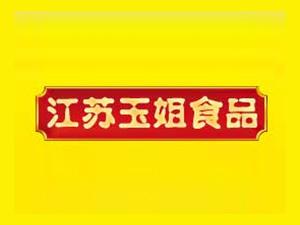江�K玉姐食品有限公司