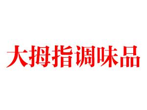 河北邯郸大拇指调味品乐虎