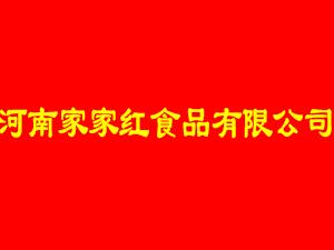 河南家家红食品有限公司