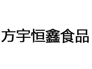 周口方宇恒鑫食品有限公司企业LOGO