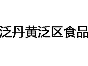 西华县泛丹黄泛区食品有限公司