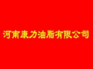 河南康力油脂有限公司