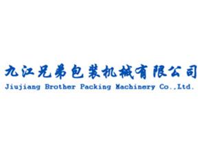 九江兄弟包装机械有限公司