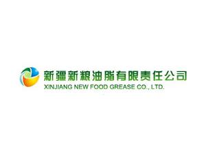 新疆新粮油脂有限责任公司