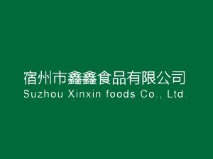 宿州市鑫鑫食品有限公司