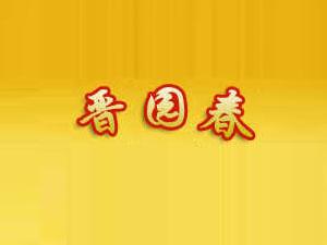 忻州市晋园春食品有限公司