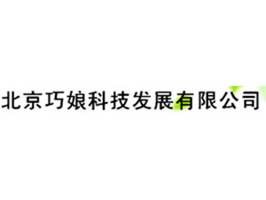 北京巧娘科技发展有限公司