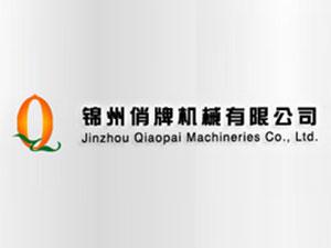 锦州俏牌机械有限公司