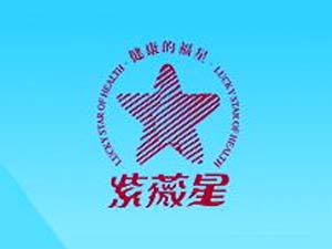 广东紫薇星实业有限公司