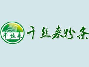 云阳县千丝来食品有限公司