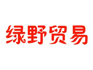 深圳绿野贸易有限公司