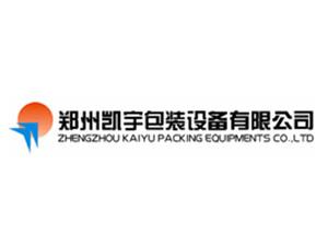 郑州凯宇包装设备有限公司