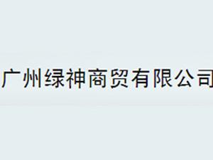 广州绿神商贸有限公司