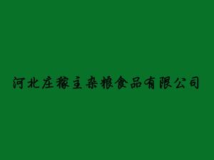 河北庄稼主杂粮有限公司