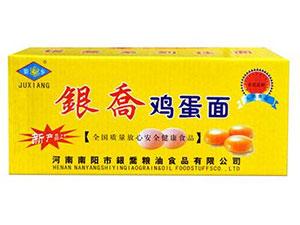 南阳市银乔粮油食品有限公司