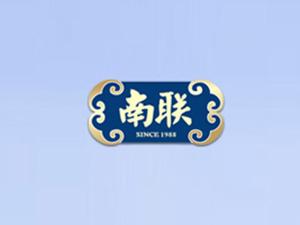 宁波南联冷冻食品有限公司