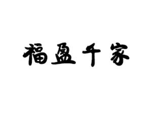 山东福盈千家生态农业发展有限公司