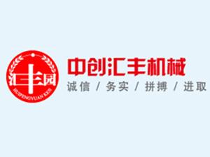北京中创汇丰科技发展有限公司