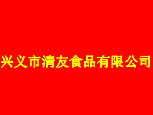 兴义市清友食品有限公司