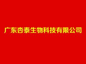 广东杏泰生物科技有限公司
