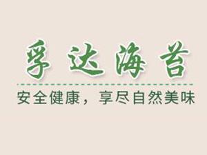 连云港市乐发海苔有限公司