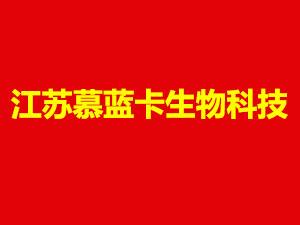 江苏慕蓝卡生物科技有限公司
