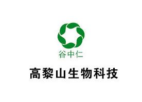 怒江州高黎山生物科技有限公司