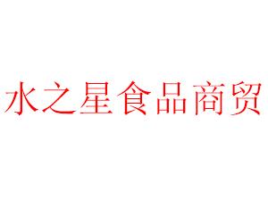 安徽水之星食品商贸有限公司