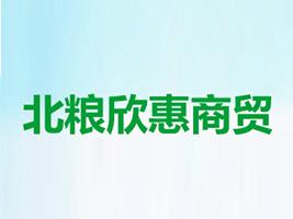 北京北粮欣惠商贸有限公司