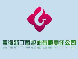 青海新丁香粮油有限责任公司