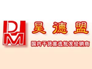 北京昊德盟商贸有限公司